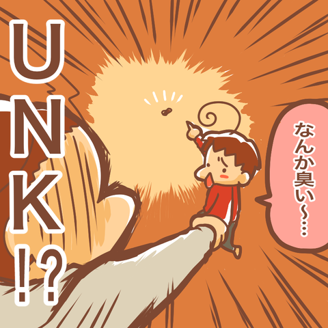 UNK!?2