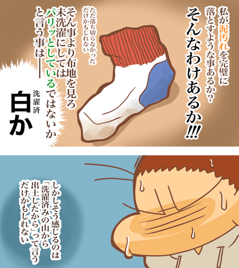 洗濯靴下4