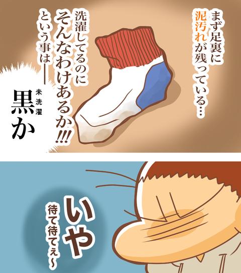 洗濯靴下3