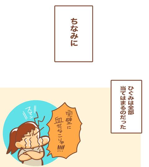 言い間違い【合体】3
