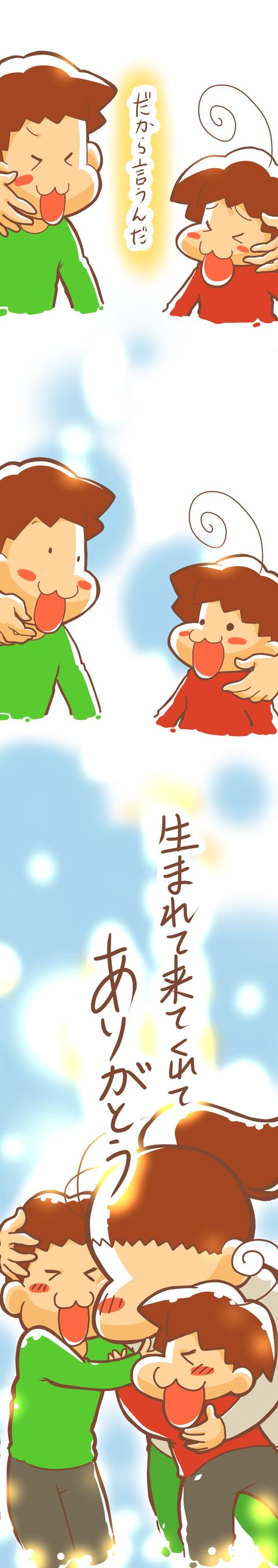 小さい恩人8