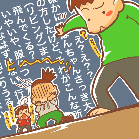 UNK!?3