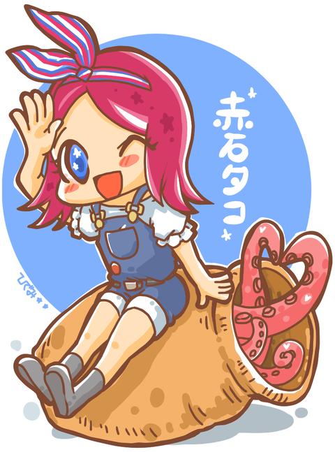 タコちゃん