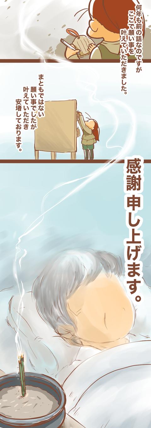 日吉大社参拝最後4