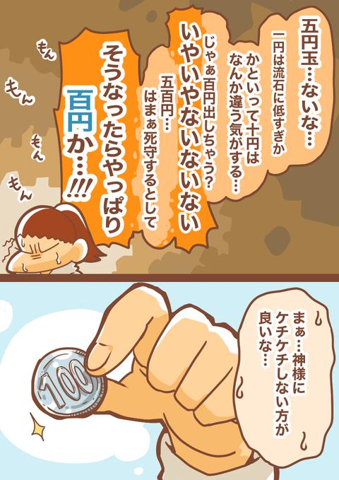 日吉大社参拝4