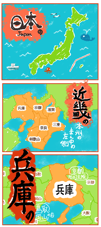 明石地理編1