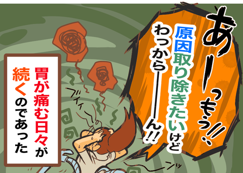 登園拒否泣くぽん太7