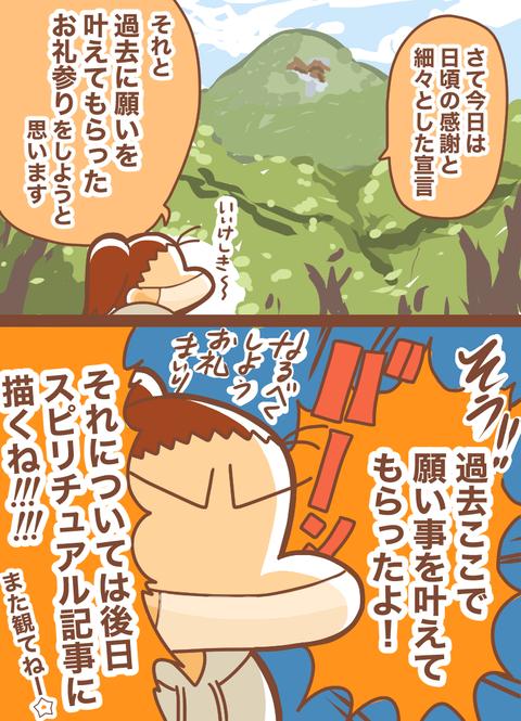 日吉大社参道5