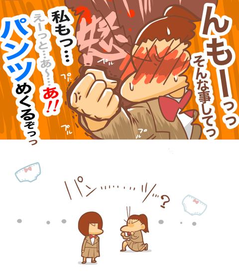 〇〇めくり2