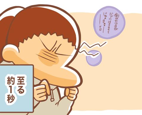 ダイソー2021.1の11