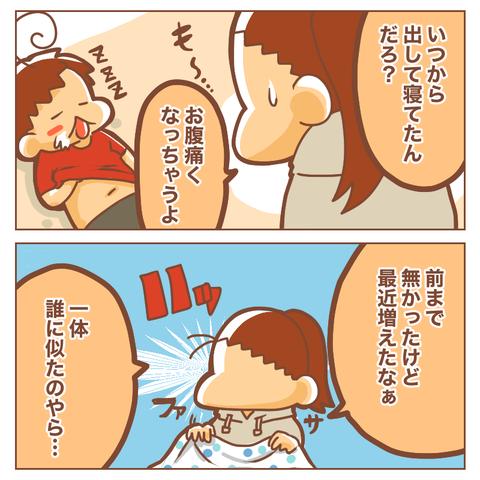 寝相の血2