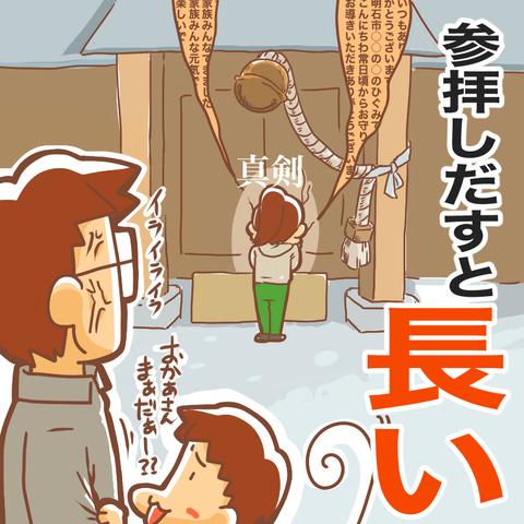 日吉大社参拝7