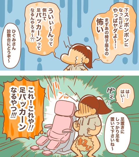 妊娠検査台1