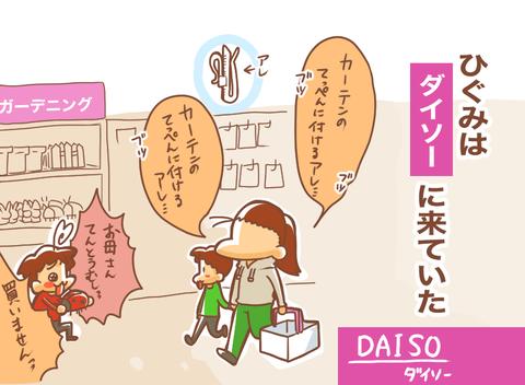 ダイソー2021.1の6