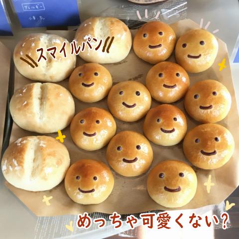 こびとパン3