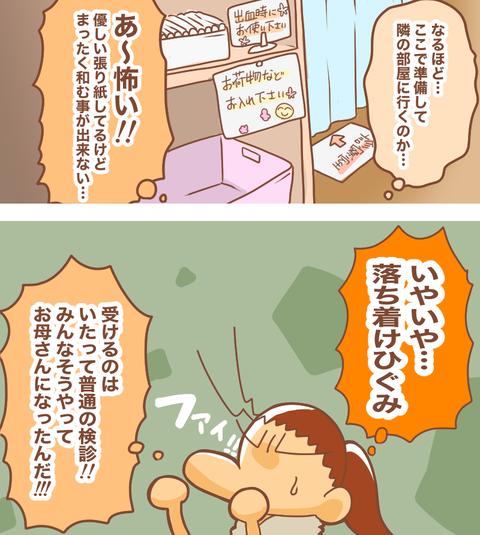 妊娠検査脱衣所4