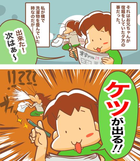 漢字間違え1