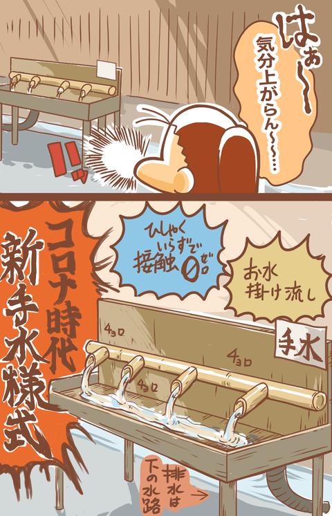 日吉大社手水3