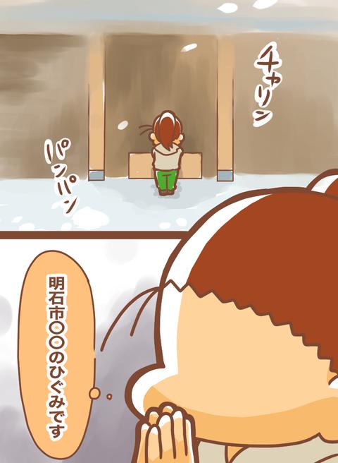日吉大社参拝最後3