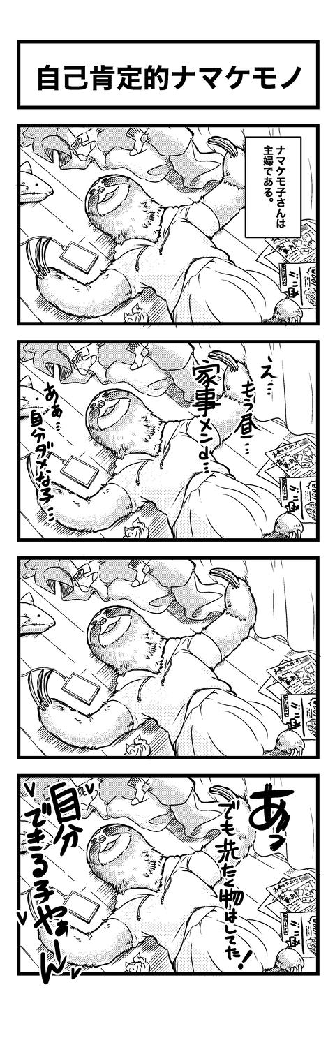 ナマケモノの日常