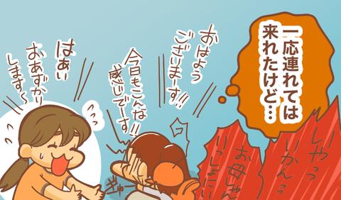 登園拒否泣くぽん太3
