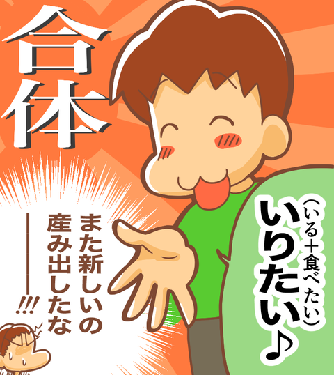 言い間違い【合体】2