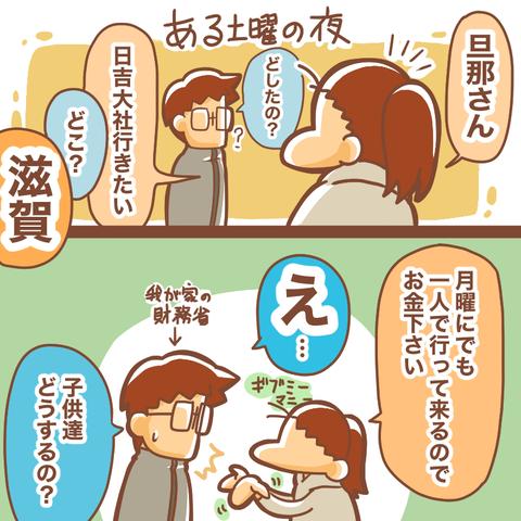 日吉大社に行こう1
