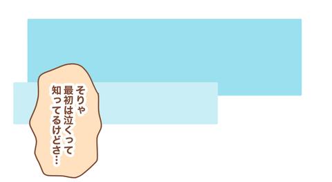 登園拒否泣くぽん太5