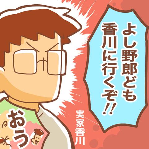 香川出発1