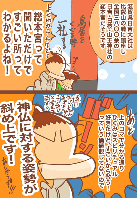 日吉大社参道4