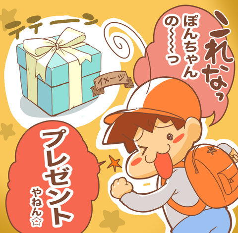ぽん太工作2
