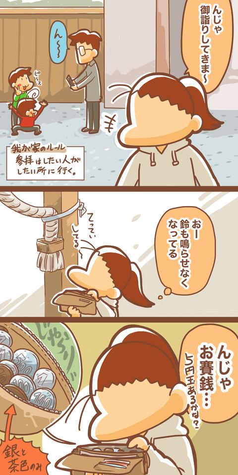 日吉大社参拝3