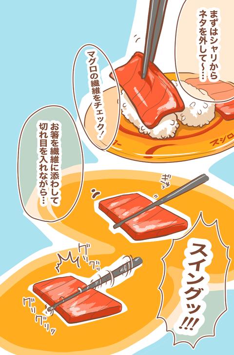 スシローミニ寿司4
