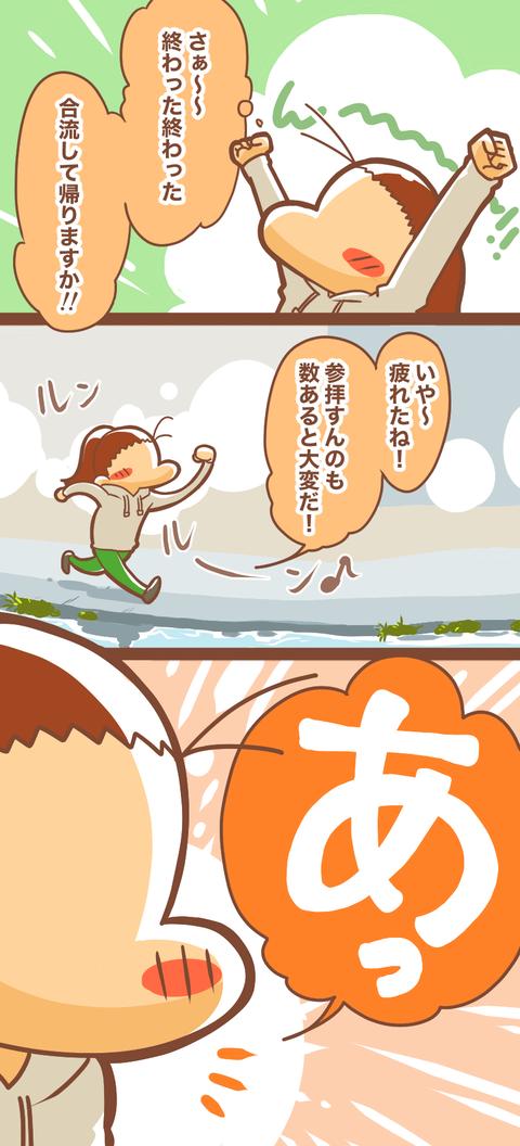 日吉大社参拝最後8
