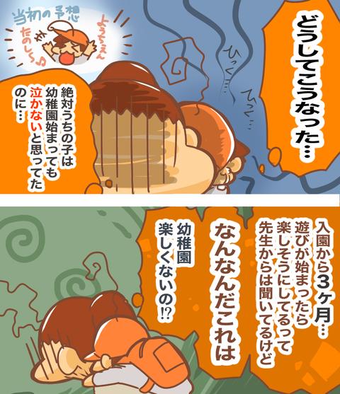 登園拒否泣くぽん太2