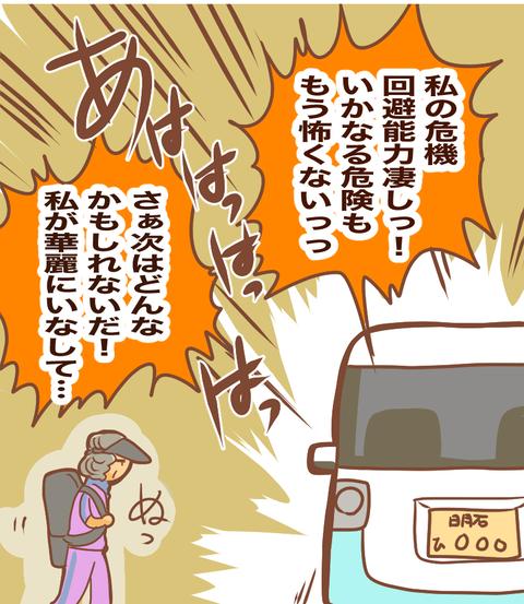 かもしれない運転7