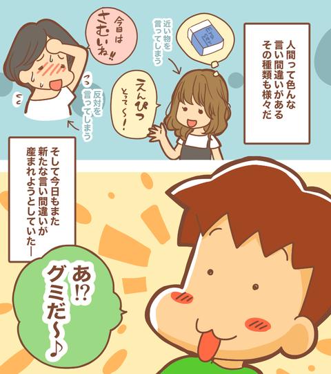 言い間違い【合体】1