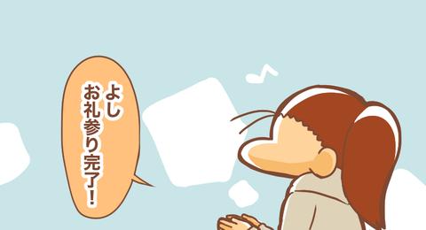 日吉大社参拝最後6