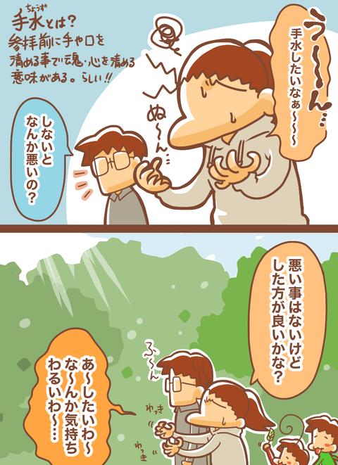 日吉大社手水2