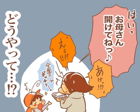 ぽん太工作4