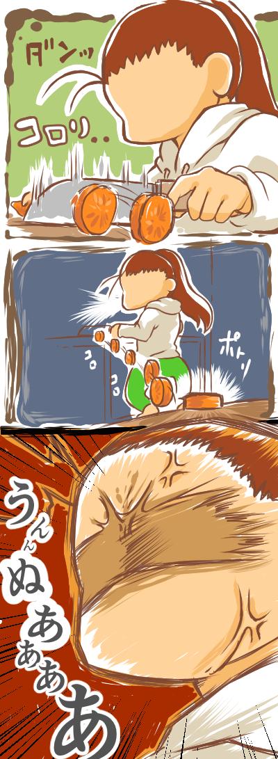 包丁と戦う