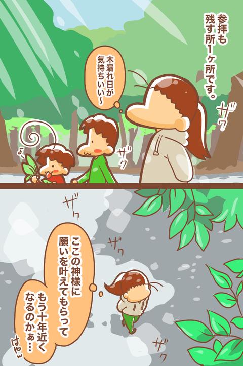 日吉大社参拝最後1