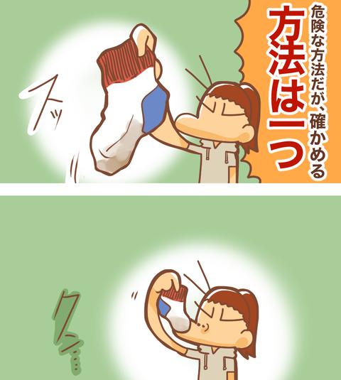 洗濯靴下5