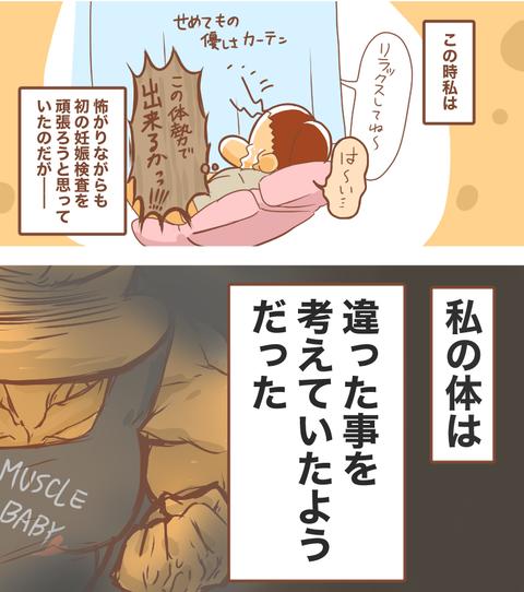 妊娠検査台3