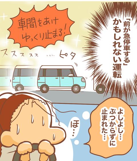 かもしれない運転5