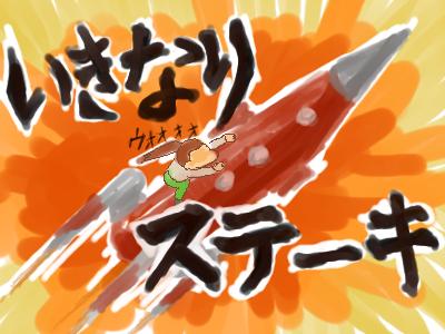 いきなりステーキロゴ