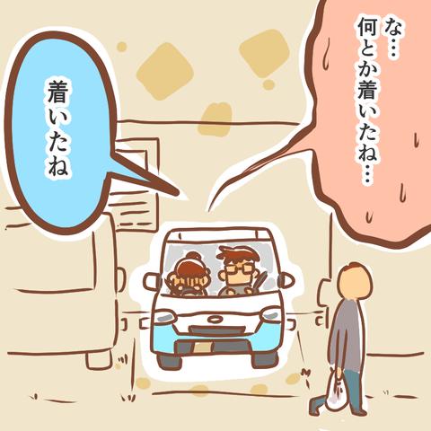 免許路上を行く6