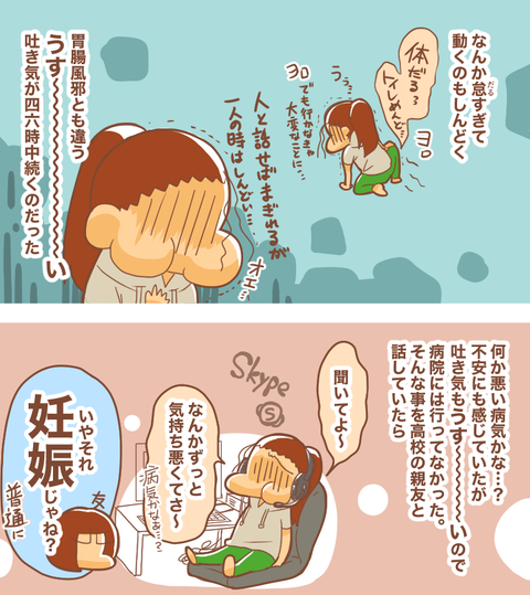 妊娠発覚2