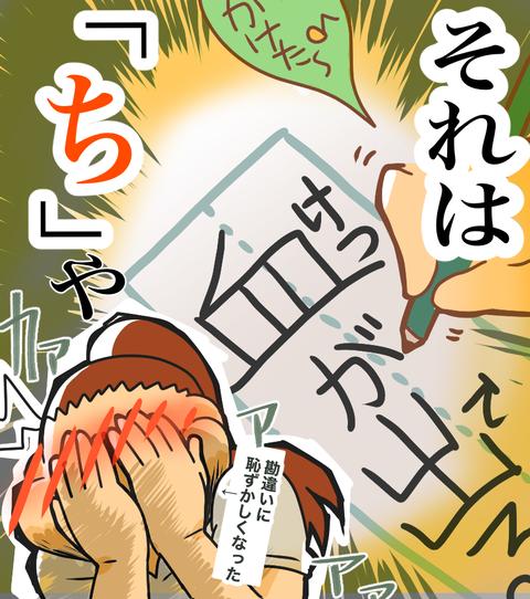漢字間違え3