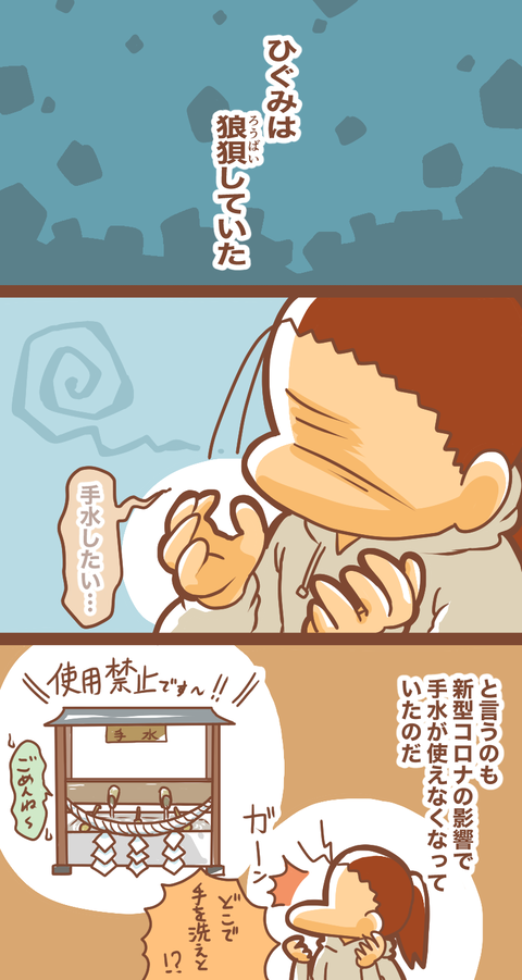 日吉大社手水1